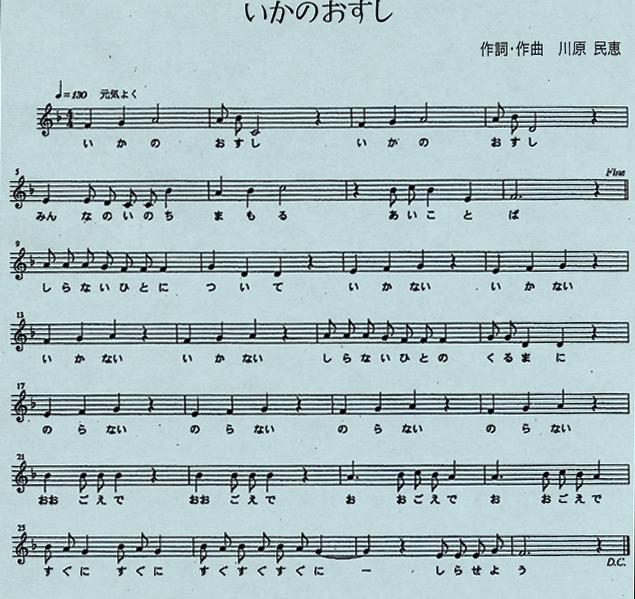 いかのおすし楽譜